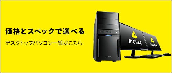 価格とスペックで選べるデスクトップPC