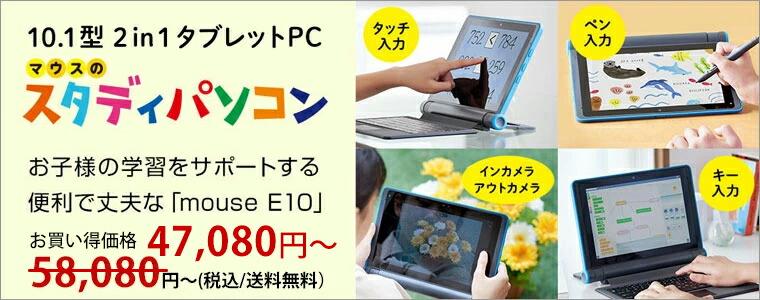 mouse E10 スタディパソコン