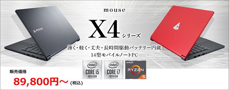 X4シリーズ