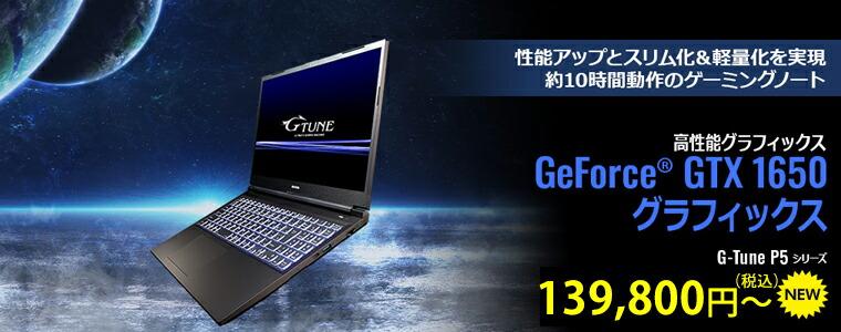 G-Tune P5シリーズ