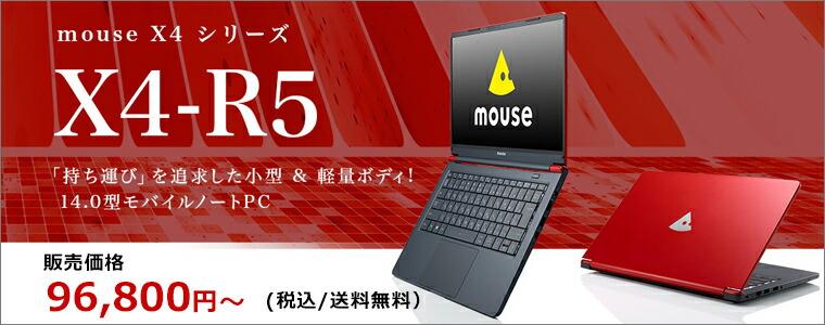 mouse X4-R5-MAシリーズ