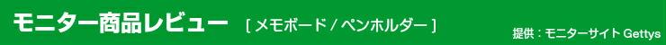 MB/PHモニター商品レビュー[  ]