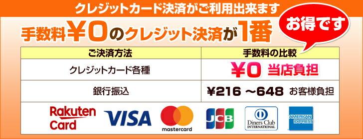 クレジットカード決済がご利用できます。