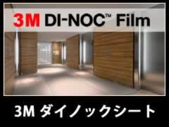 ダイノック DI-NOC DINOC 3M スリーエム 住友 シート カッティング 塩ビ 粘着 フィルム