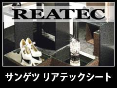 リアテック REATEC サンゲツ SANGETSU シート カッティング 塩ビ 粘着 フィルム