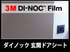 玄関ドア DR- ダイノック DI-NOC DINOC 3M スリーエム 住友 シート カッティング 塩ビ 粘着 フィルム
