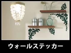 ウォールステッカー ウォール 壁 シール ステッカー カワイイ 可愛い 壁紙 柄