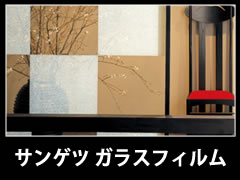 サンゲツ ガラスフィルム ガラス 遮光 遮熱 断熱 プライバシー 不可視 フィルム シール 窓 エコ 省エネ 節約 電気代 GF-