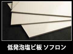 低発泡 発泡 塩ビ 塩ビ板 塩ビパネル ソフロン フォーレックス パネル 工法 リフォーム リノベーション 施工 簡単 カッターで切れる 簡単に切れる