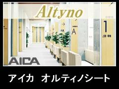 オルティノ アイカ Altyno AICA シート カッティング 塩ビ 粘着 フィルム メラミン