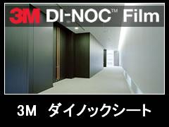 ダイノック DI-NOC DINOC 3M スリーエム 住友 スリーエムジャパン シート カッティング 塩ビ 粘着 フィルム