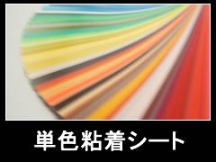 単色 シングルカラー 無地 カラフル カッティング 塩ビ  シート フィルム 粘着