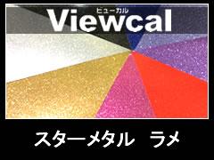 ビューカル viewcal 桜井 スターメタル ラメ キララ 雲母 シート カッティング 塩ビ 粘着 フィルム キラキラ 派手
