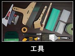 施工用具 施工道具 シート貼 用具 道具 ヤヨイ 極東 カッター スキージ スキージー プライマー トリマー