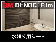 ダイノック DI-NOC DINOC 3M スリーエム 住友 シート カッティング 塩ビ 粘着 フィルム 浴室 DIY 無地 抽象柄 木目柄 耐水 防カビ 抗菌