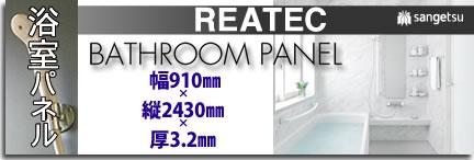 浴室 パネル