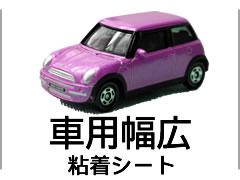 車用 カー用品 カーラッピング リメイク カスタム