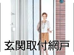 網戸 玄関 ドア 虫よけ エコ 暑さ 対策 熱中症対策
