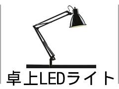 LED ライト 卓上 エコ