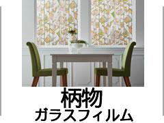 窓ガラス 硝子 窓 断熱 遮熱 遮光 装飾 目隠し 目かくし プライベート空間