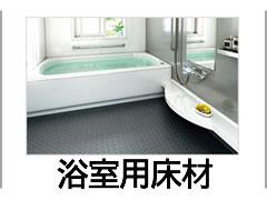 浴室 床材 ヒートショック 軽減 老人ホーム 格安 リフォーム
