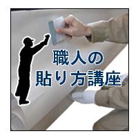 カッティングシートの貼り方