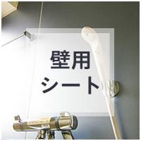 浴室の壁用