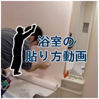 浴室の施工の方法