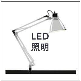 LED 照明 机