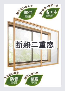 断熱 二重窓