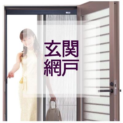 玄関 網戸 取り付け 簡単