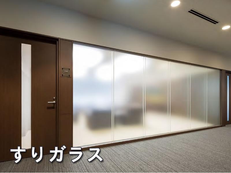 すりガラス調 ガラスフィルム
