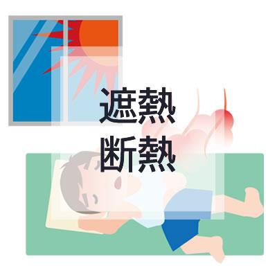 熱中症 対策 断熱 遮熱