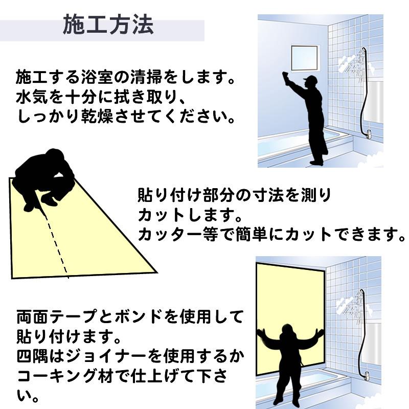 浴室 施工方法