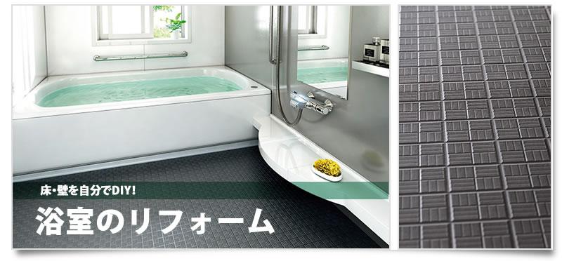 浴室の壁・床を自分でリフォーム!ヘッダー画像