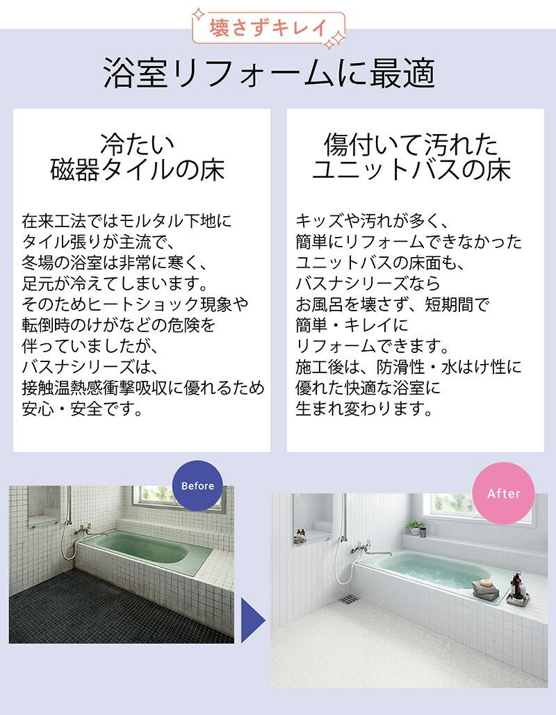 浴室床用シート リフォームに最適