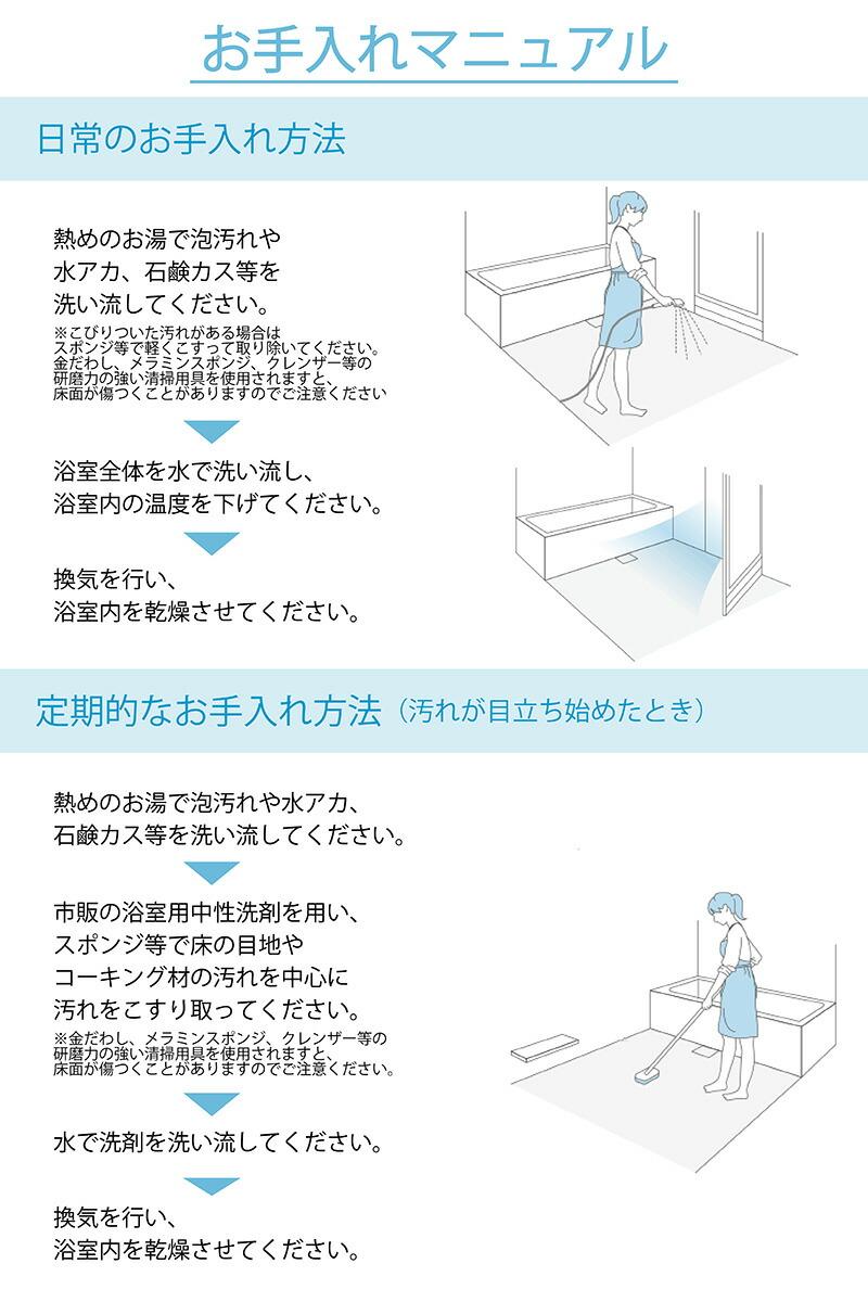 浴室床用シートの日常のお手入れ方法