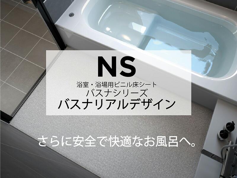 浴室床用シート 施工事例