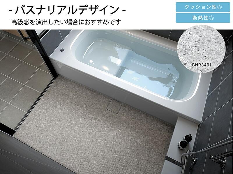 浴室床用シート バスナリアルデザイン
