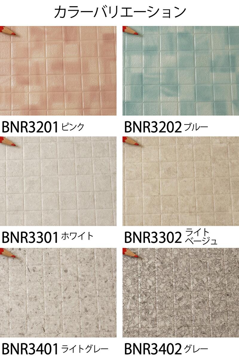 浴室床用シート バスナリアルデザイン カラーバリエーション BNR3201 BNR3202 BNR3301 BNR3302 BNR3401 BNR3402