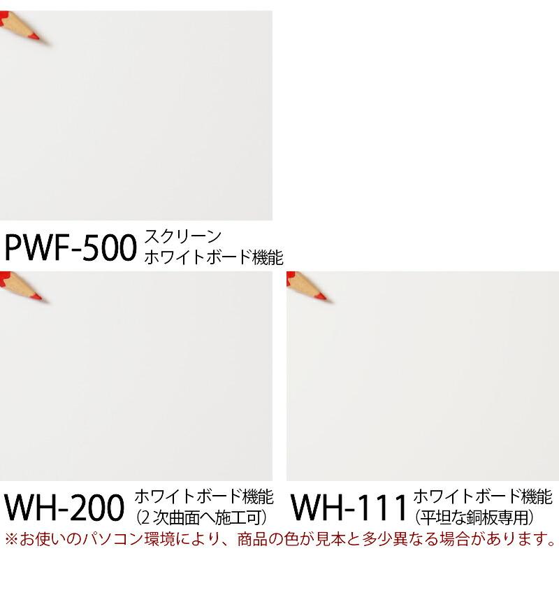 カッティング シート PWF-500/WH-200/WH-111/
