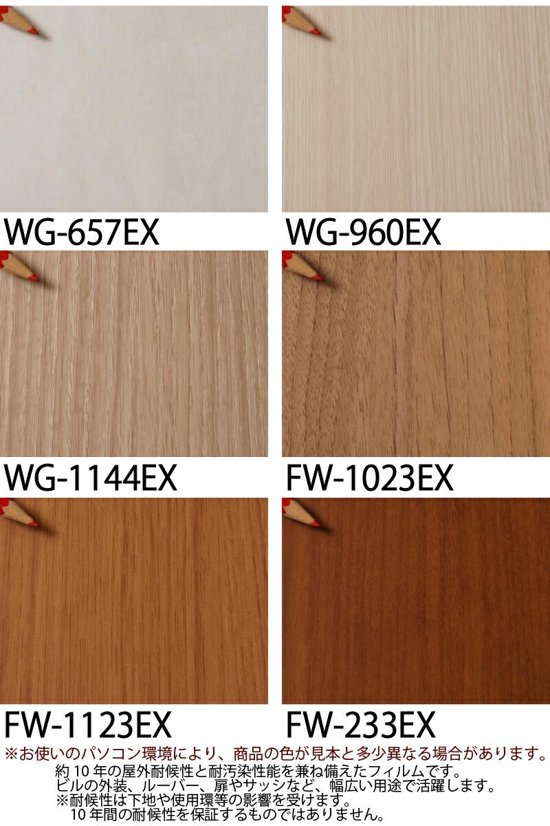 カッティング シート WG-657EX/WG-960EX/WG-1144EX/FW-1023EX/FW-1123EX/FW-233EX/