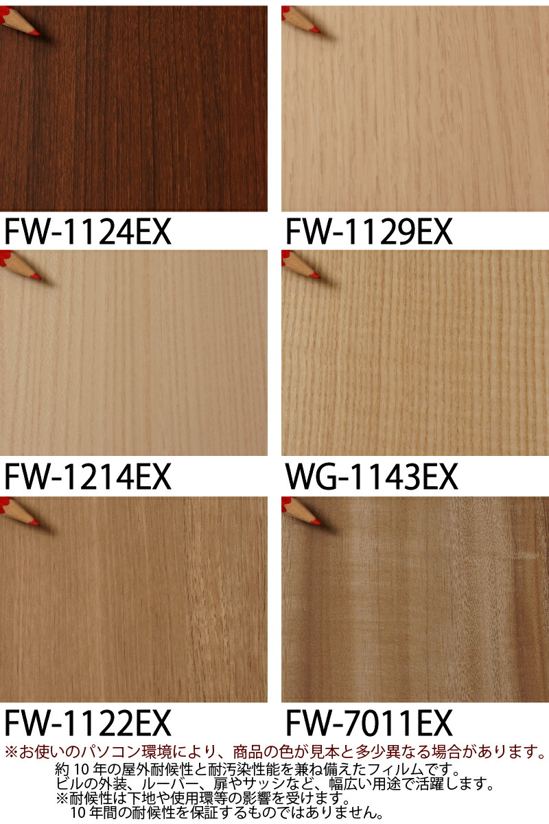 カッティング シート FW-1124EX/FW-1129EX/FW-1214EX/WG-1143EX/FW-1122EX/FW-7011EX/