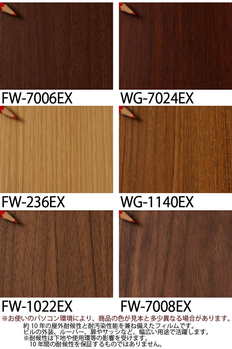 カッティング シート FW-7006EX/WG-7024EX/FW-236EX/WG-1140EX/FW-1022EX/FW-7008EX/