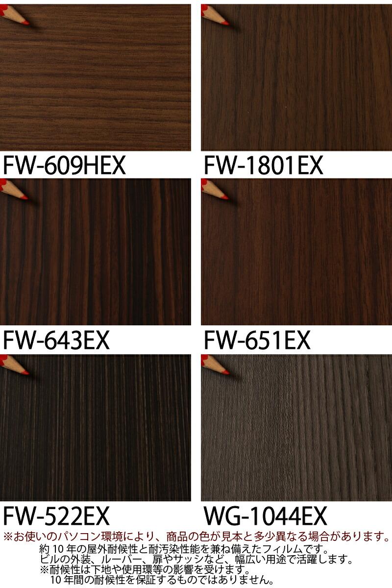 カッティング シート FW-609HEX/FW-1801EX/FW-643EX/FW-651EX/FW-522EX/WG-1044EX/