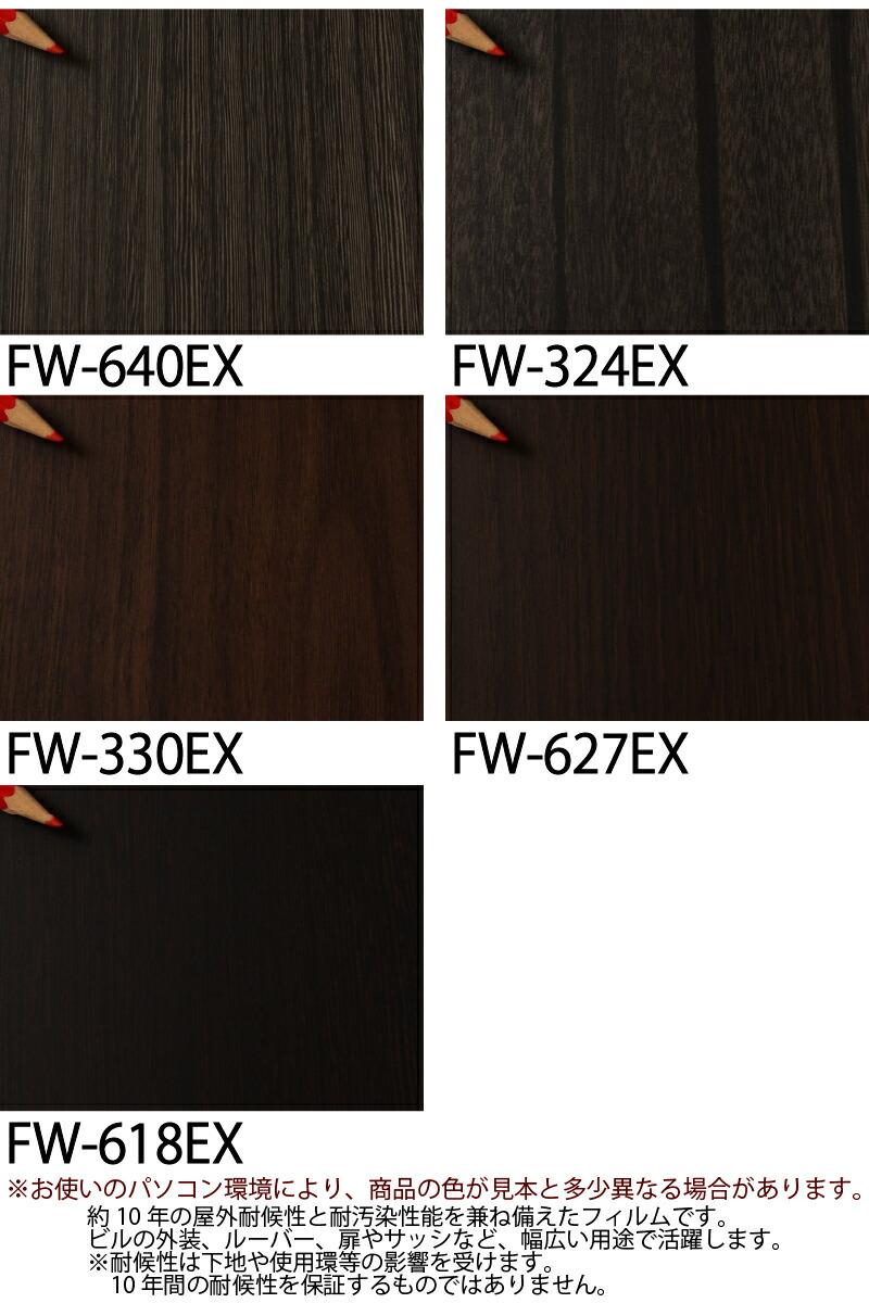 カッティング シート FW-640EX/FW-324EX/FW-330EX/FW-627EX/FW-618EX/
