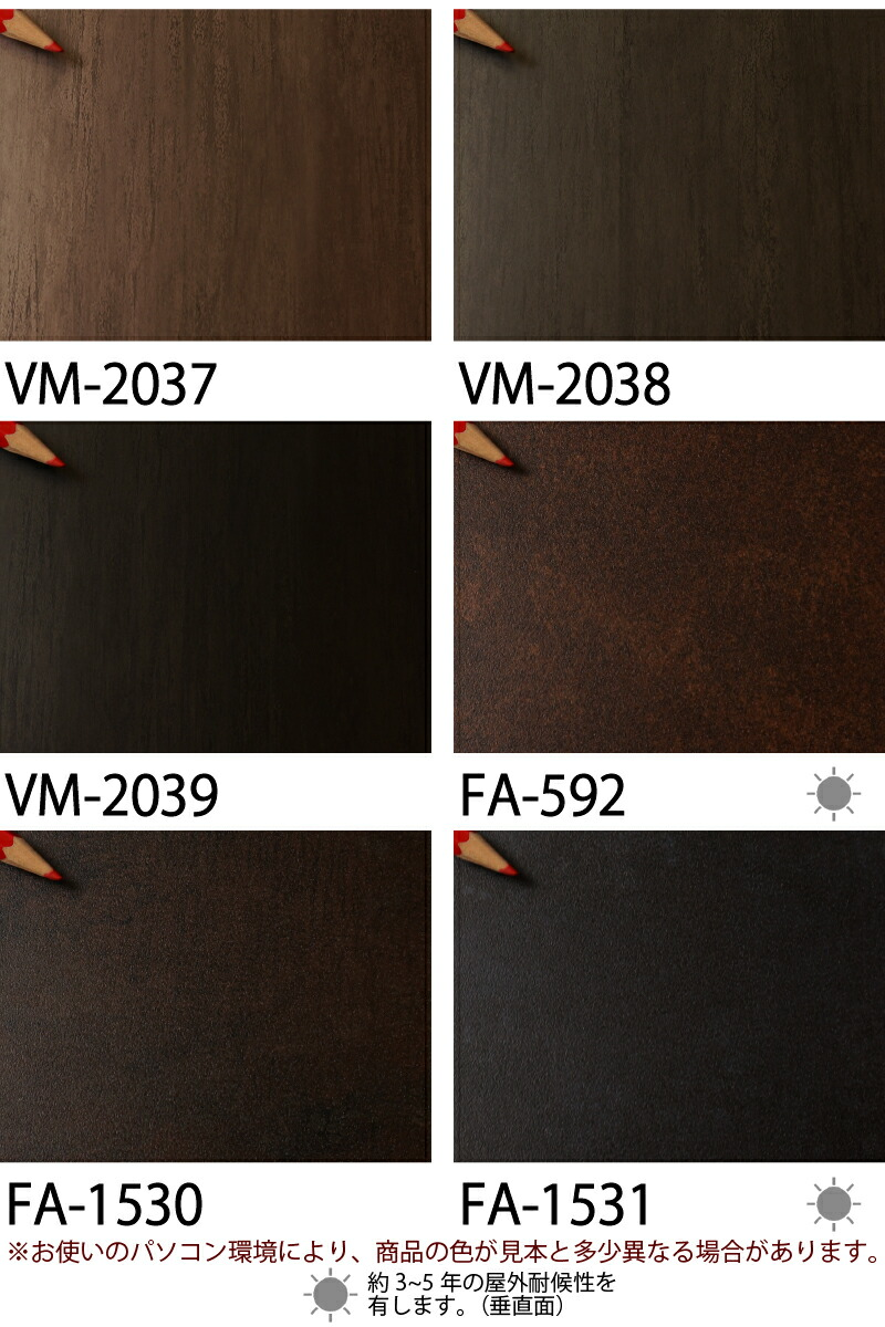 カッティング シート VM-2037/VM-2038/VM-2039/FA-592/FA-1530/FA-1531/