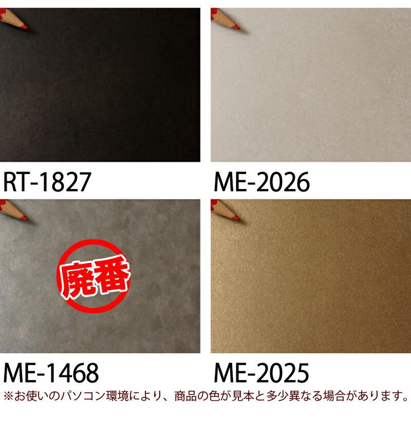 カッティング シート RT-1827/ME-2026/ME-1468/ME-2025/