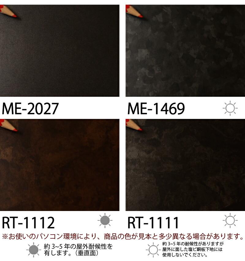 カッティング シート ME-2027/ME-1469/RT-1112/RT-1111/