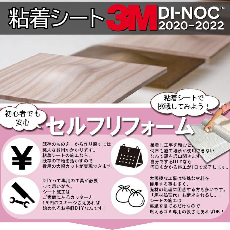 DI-NOC ダイノック 3M スリーエム 粘着 シート サンゲツ